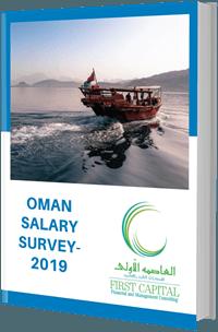 الرواتب في سلطنة عمان